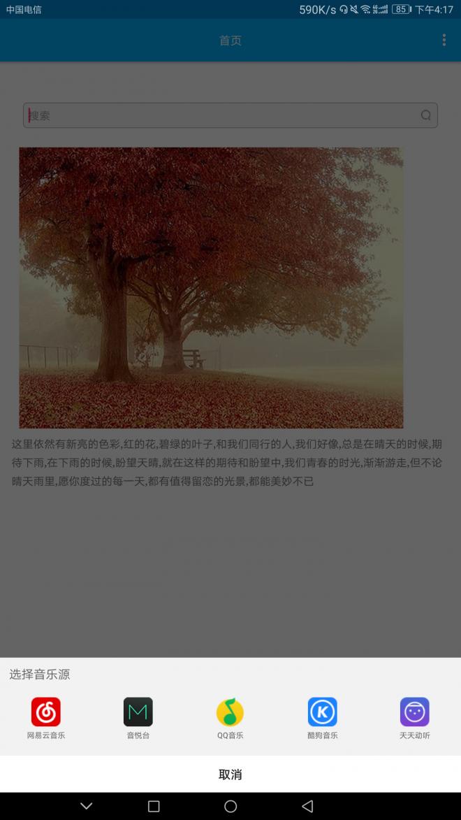 Screenshot_20171109-161711.png