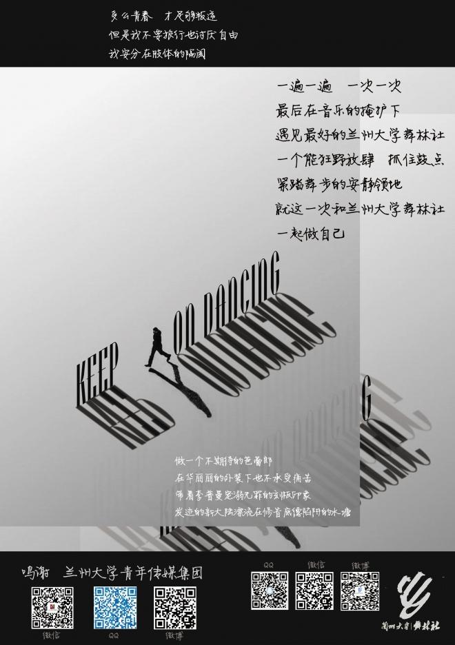 传单舞林社.jpg