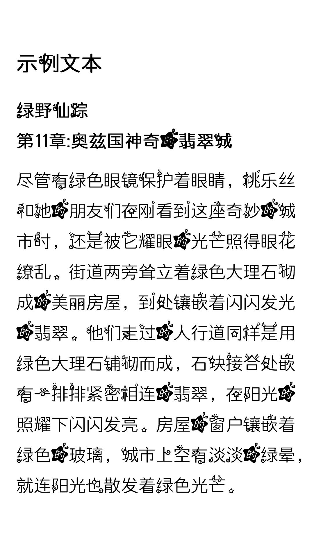字体预览图1.jpg