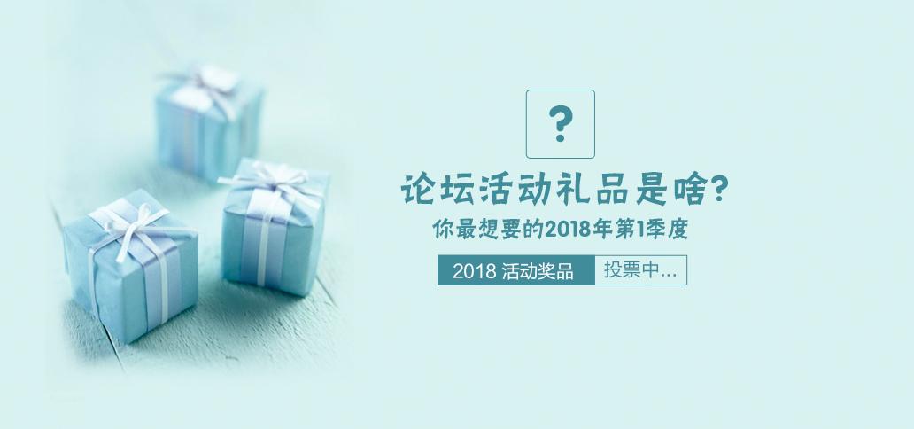你最想要的2018年第1季度的论坛活动礼品是啥?
