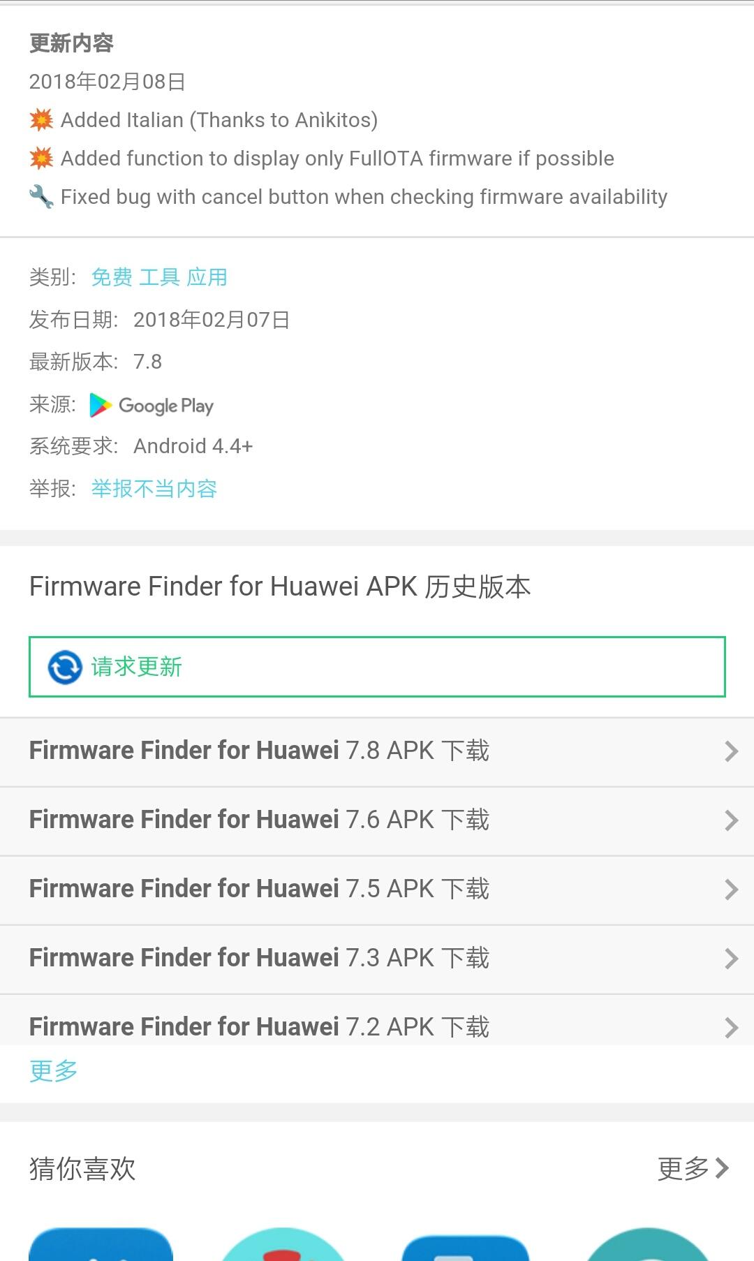 最新发布】Firmware Finder v7 8 - 荣耀畅玩5C应用游戏花粉俱乐部