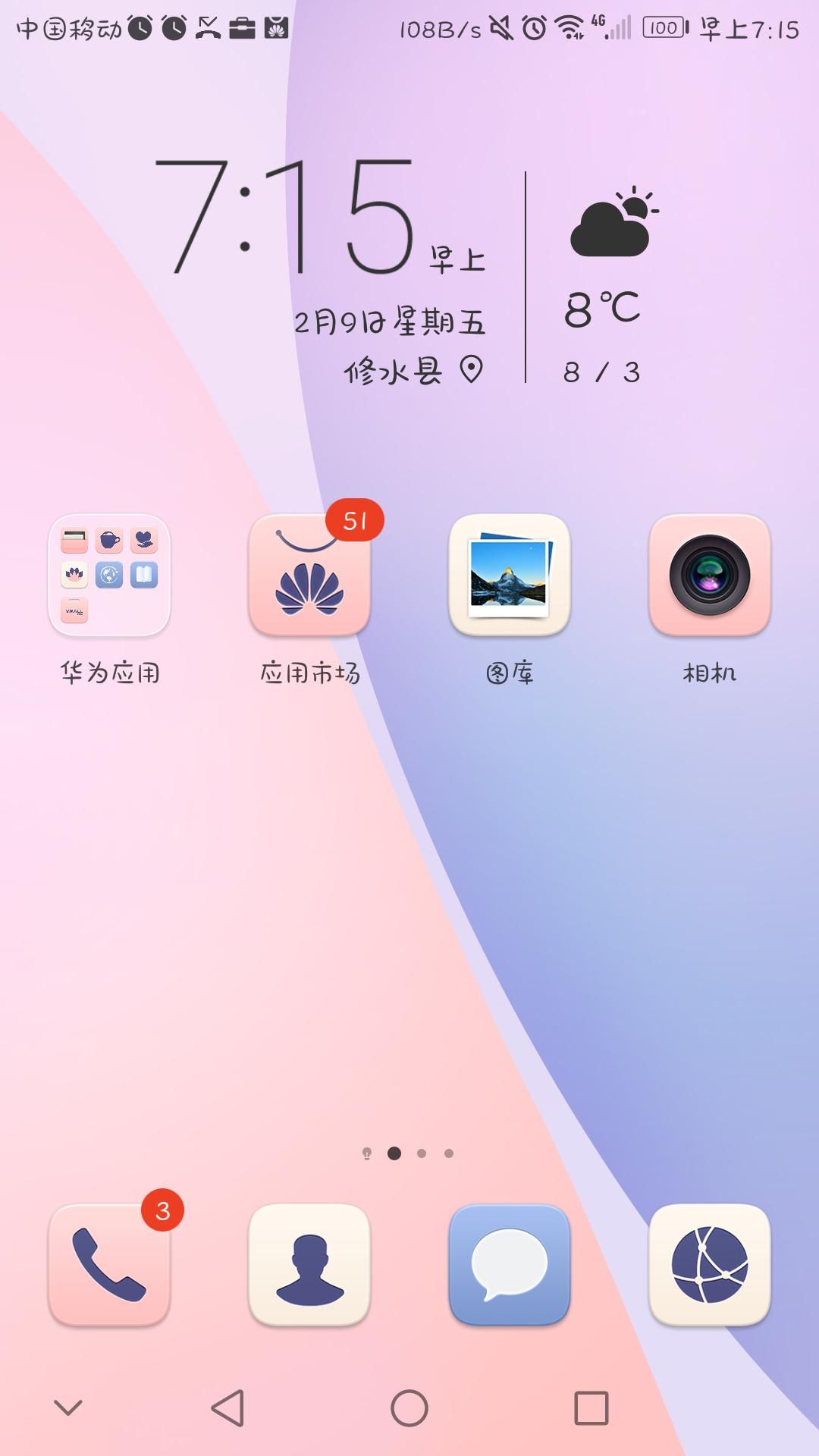 华为荣耀8图片锁屏壁纸-中关村在线手机论坛
