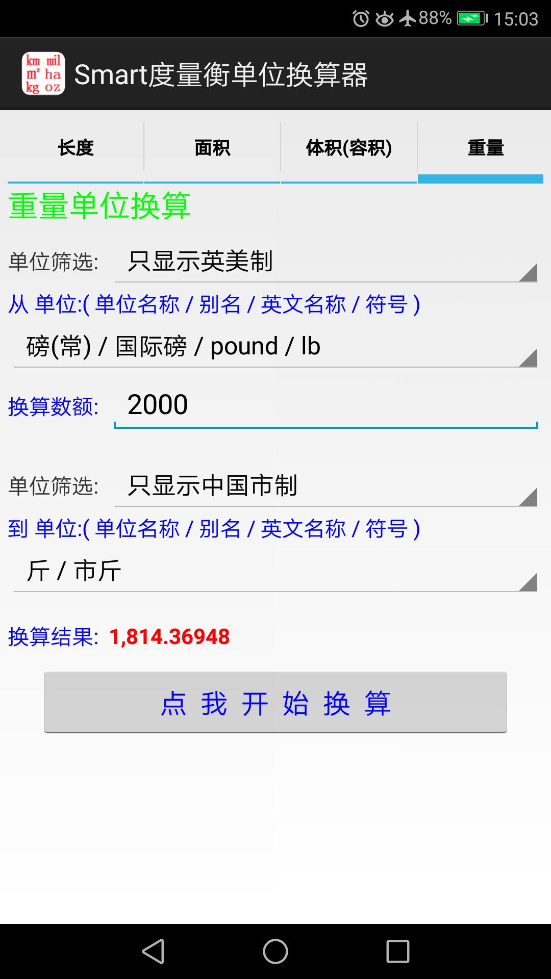 Screenshot_磅 vs 市斤.png