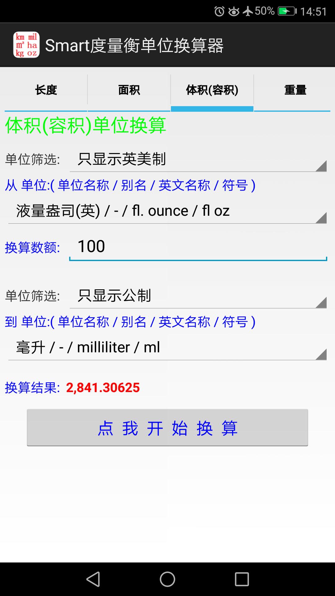 Screenshot_英制液量盎司.png