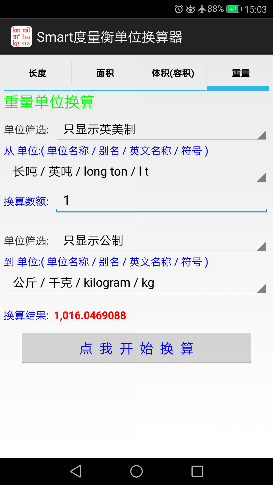 Screenshot_长吨 vs 公斤.png