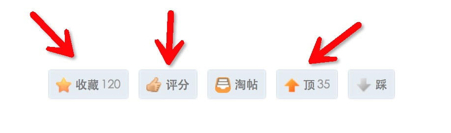 收藏评分顶帖.jpg