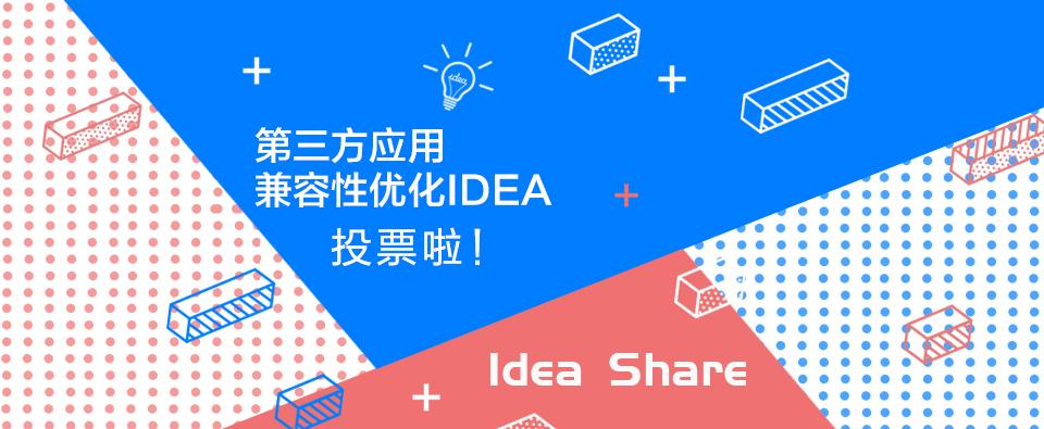 第2期, 第三方应用兼容性优化idea征集投票啦