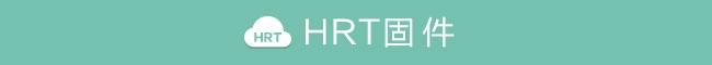 HRT固件.jpg