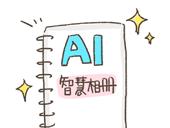 02_AI智慧相册.png