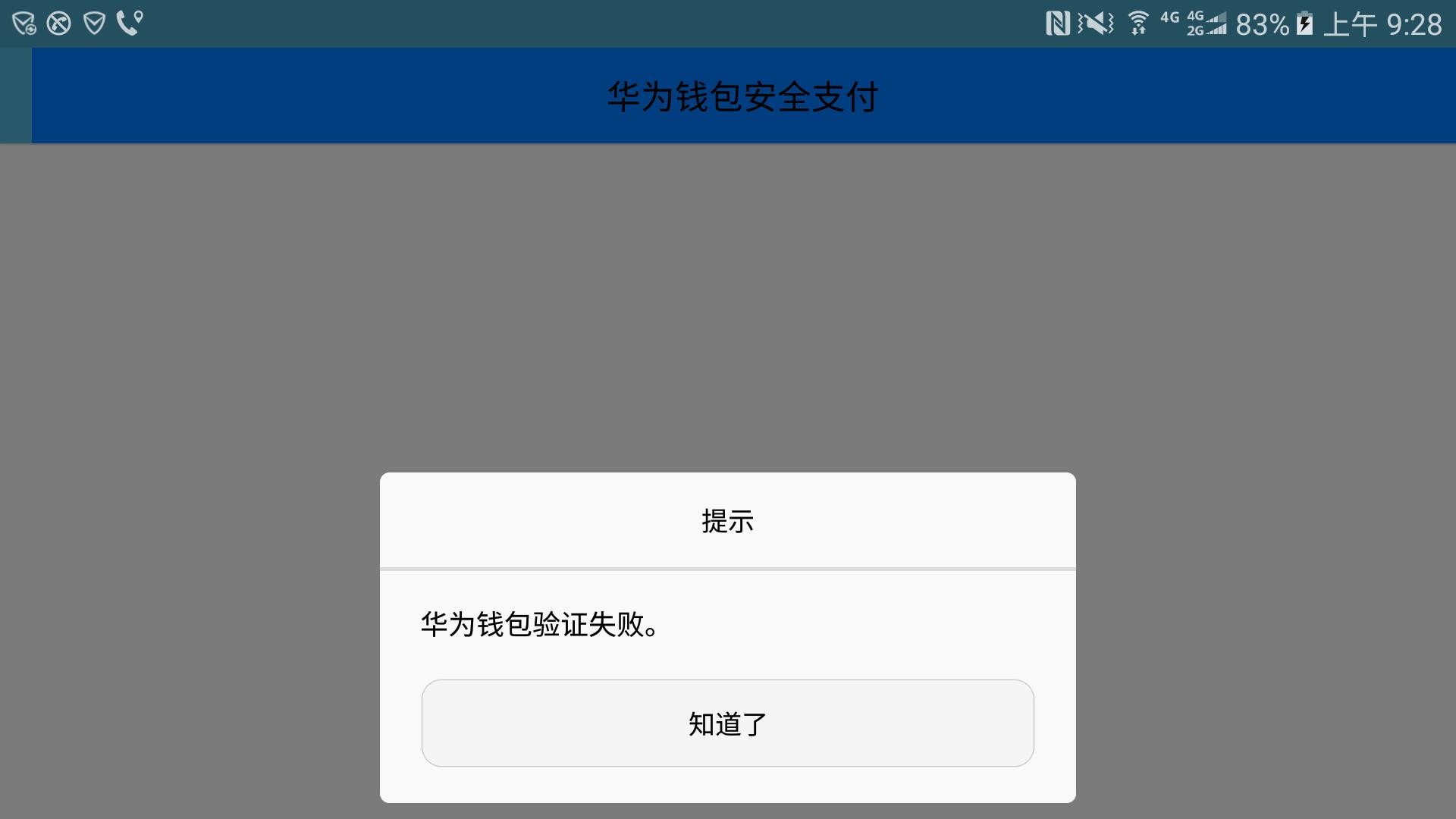华为钱包验证失败