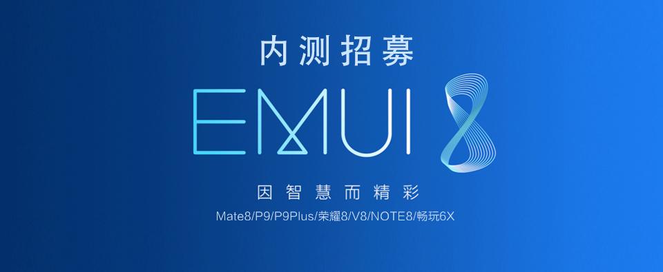 EMUI8.0内测招募.jpg