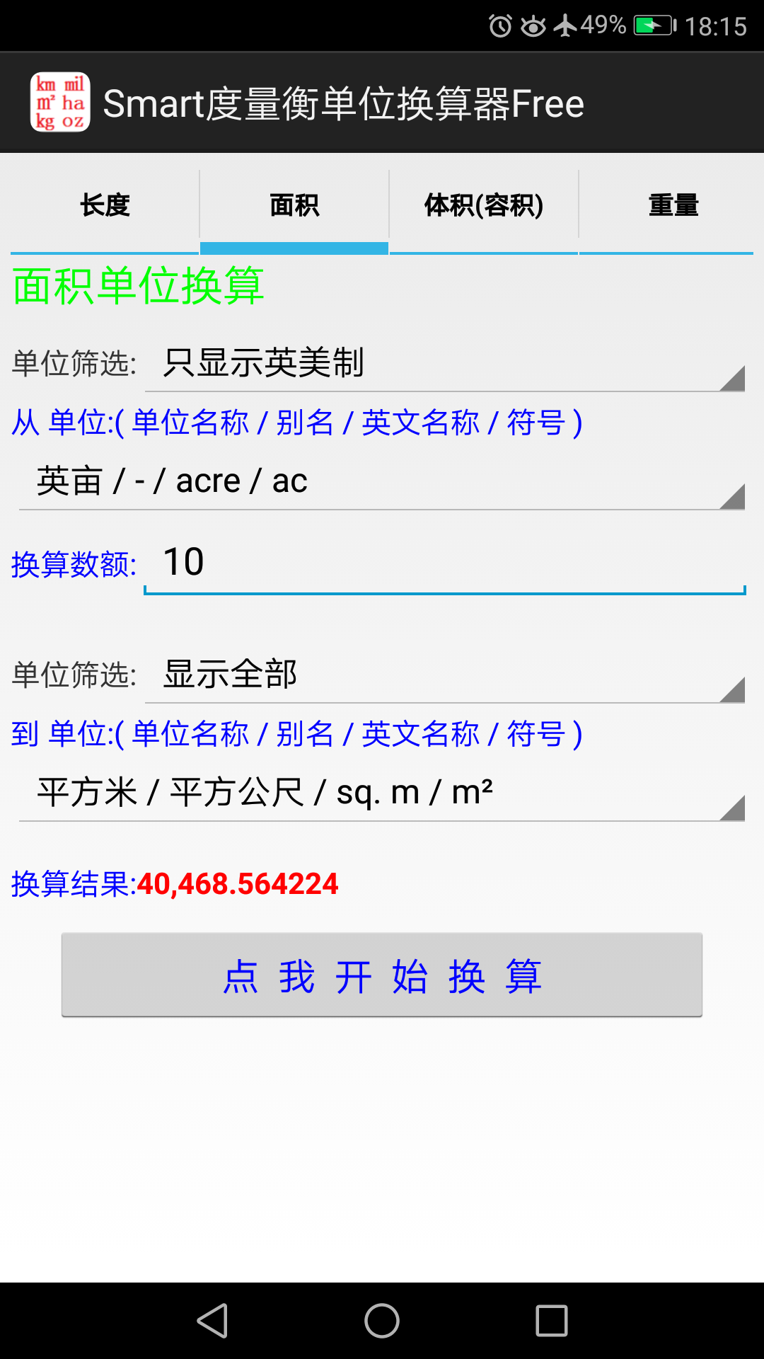 度量衡_free_ac.png