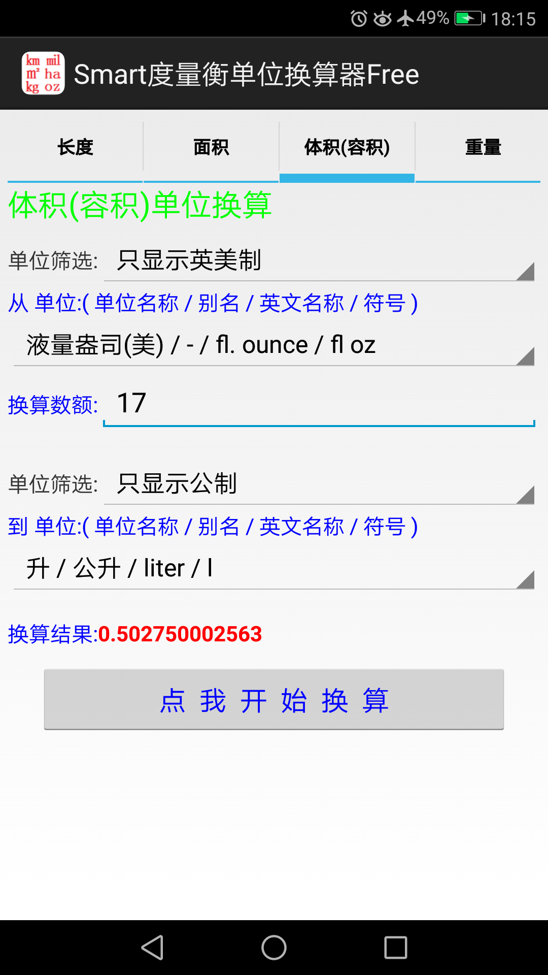 度量衡_free_fl oz.png