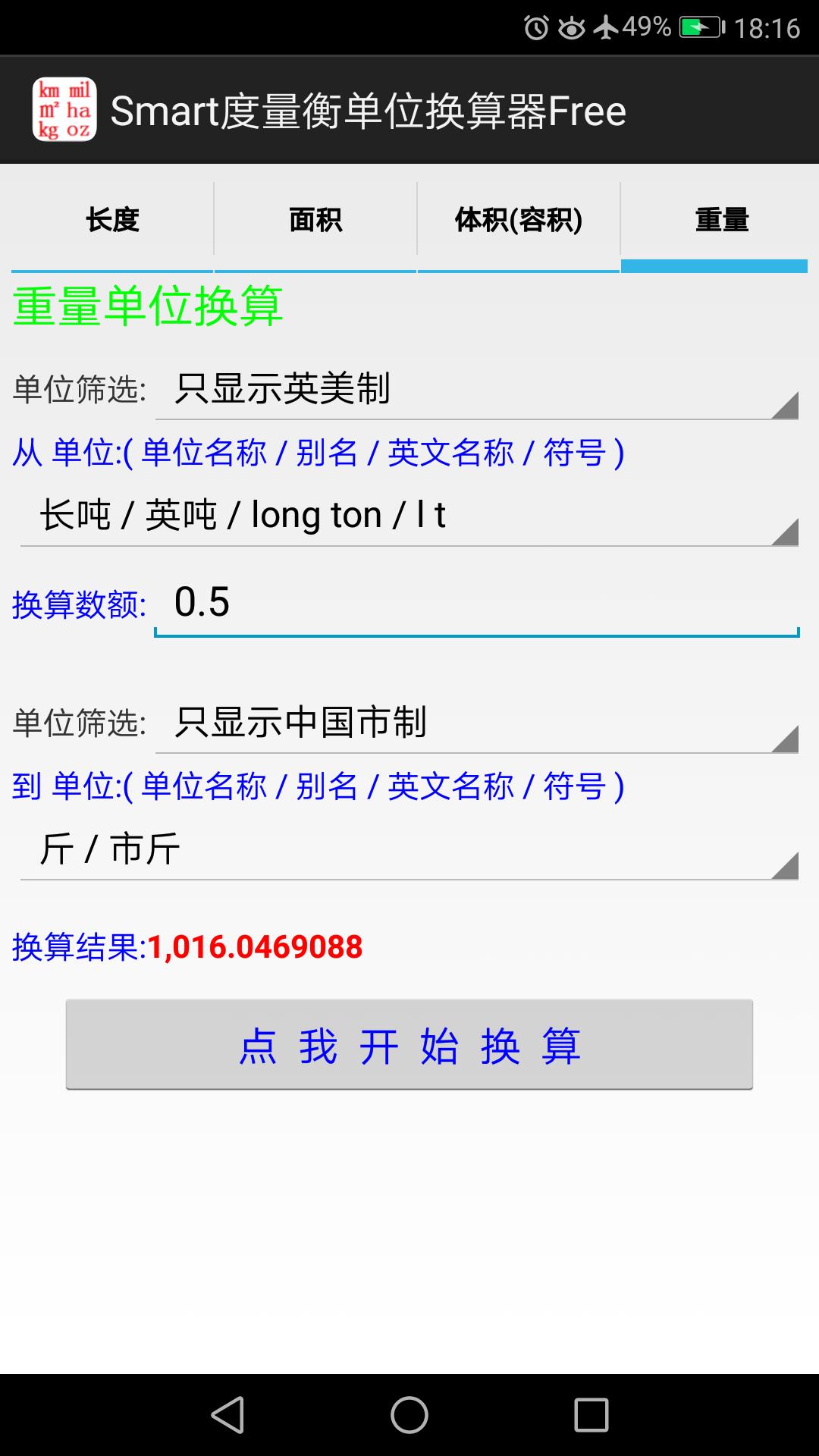 度量衡_free_long t.png
