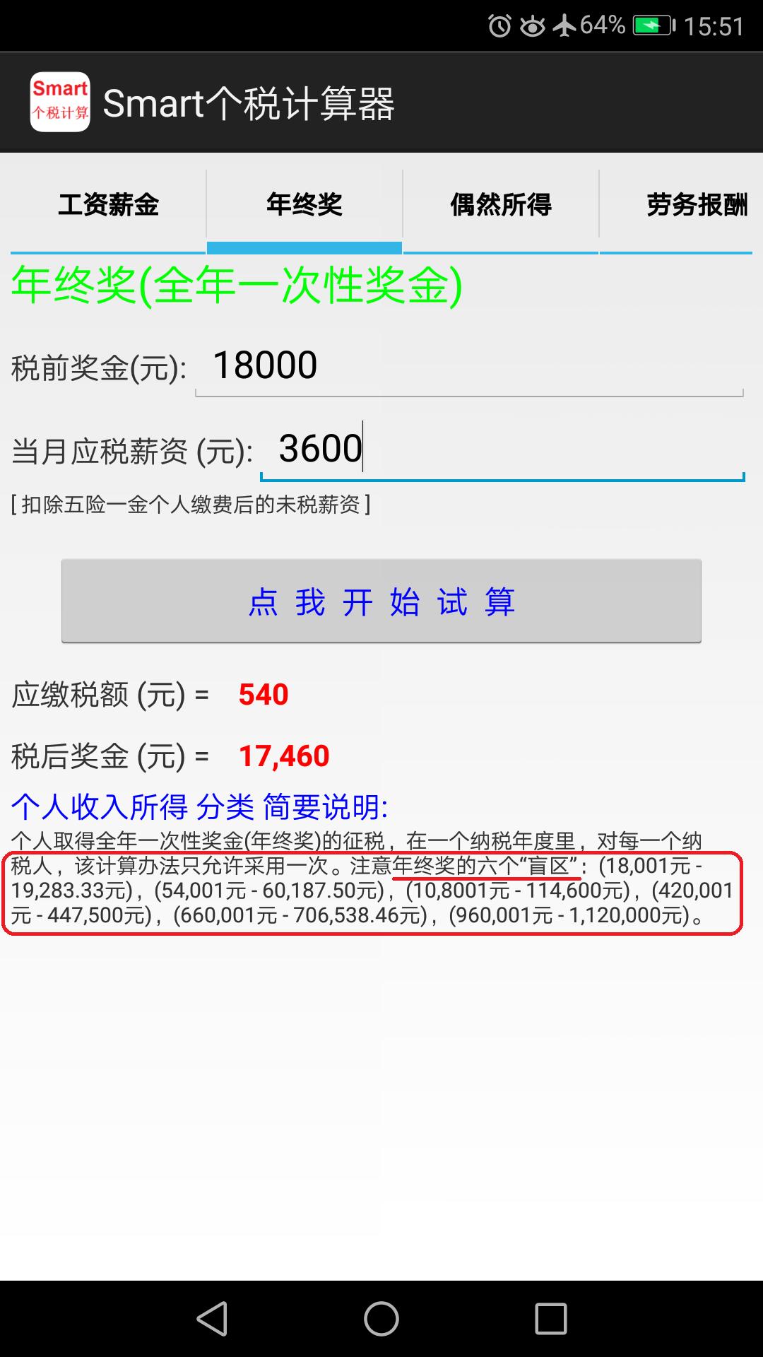 个税_bonus_00.png