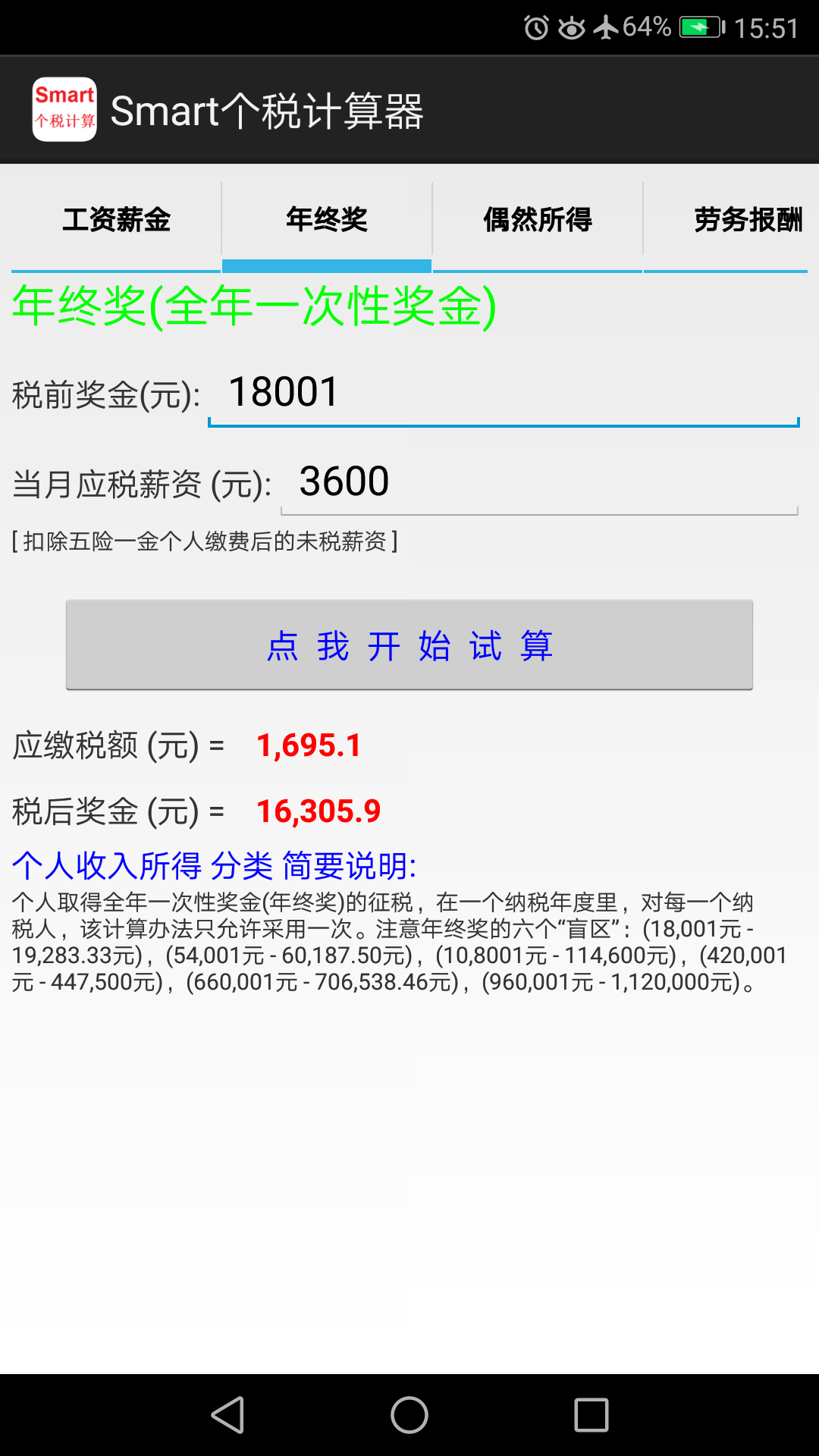 个税_bonus_01.png