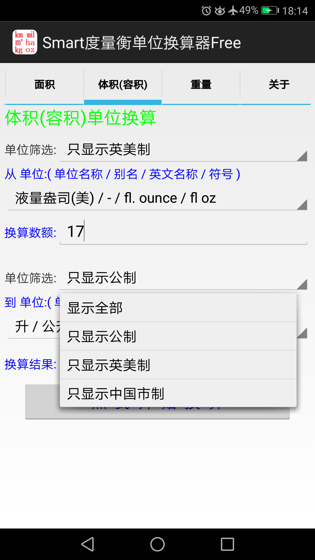 度量衡_free_filter.png