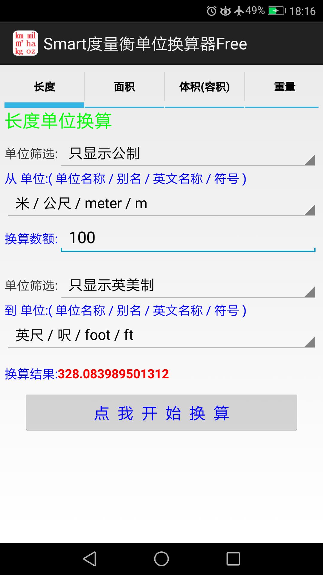 度量衡_free_ft.png