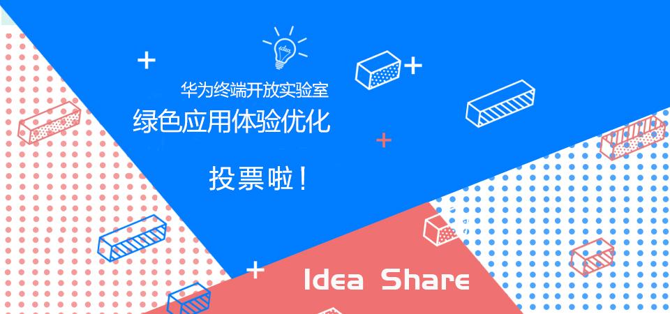 【第6期】绿色应用(APP)体验优化idea征集投票啦!
