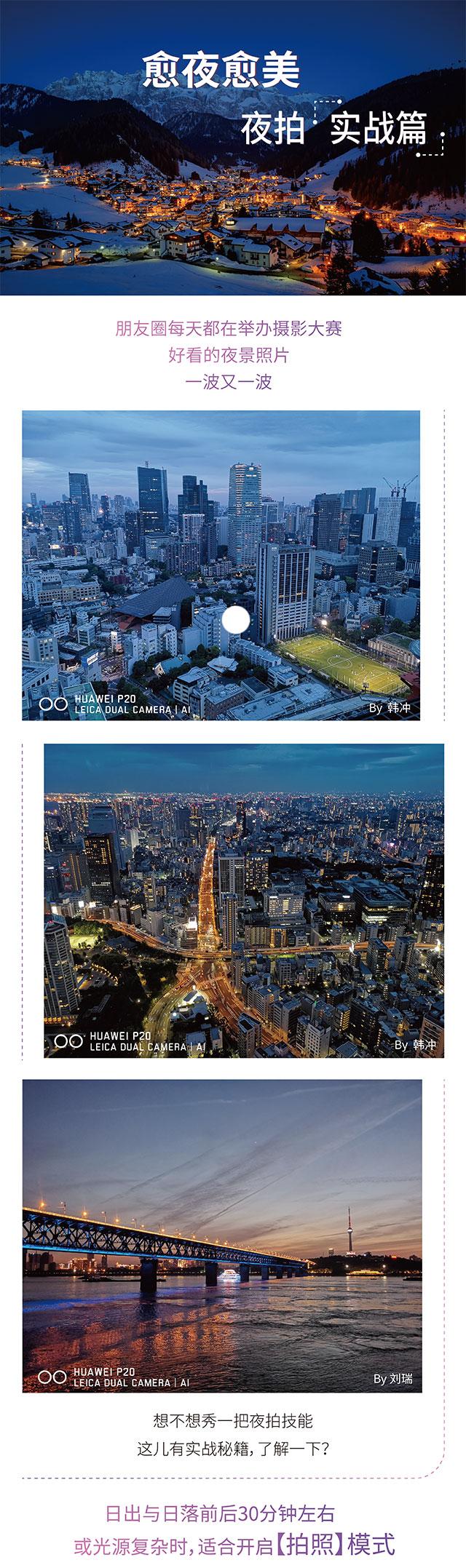夜景拍照信息图614-2_01_01.jpg