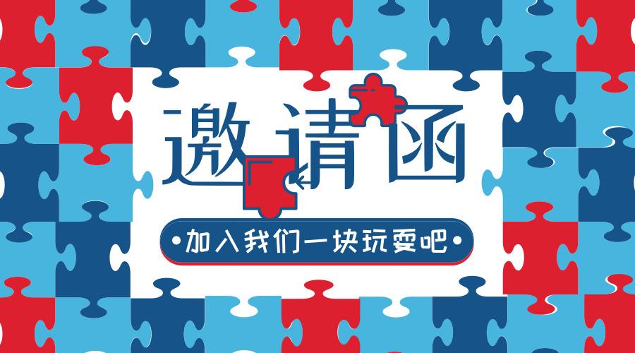 随手拍邀请函_官方公众号首图_2018.08.03.jpg