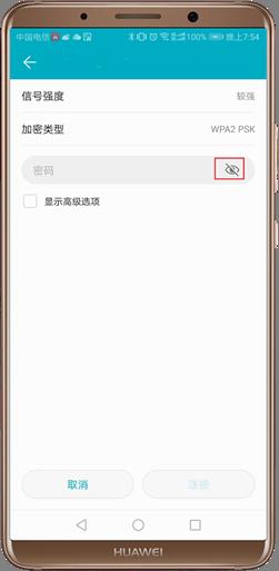 华为手机WLAN无法连接路由器.png