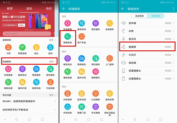 荣耀10屏幕检测-设置.jpg