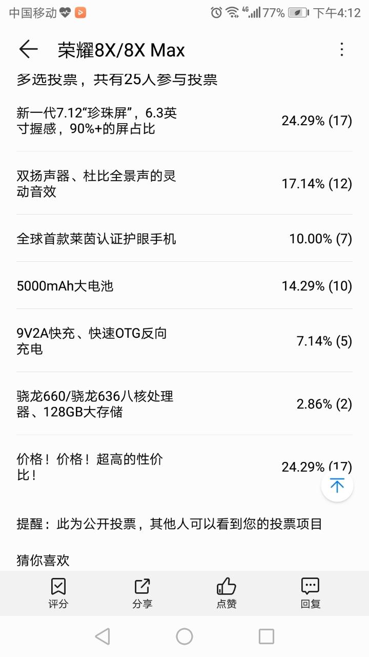 %2Fstorage%2Femulated%2F0%2FPictures%2FScreenshots%2FScreenshot_20180906-161232.jpg