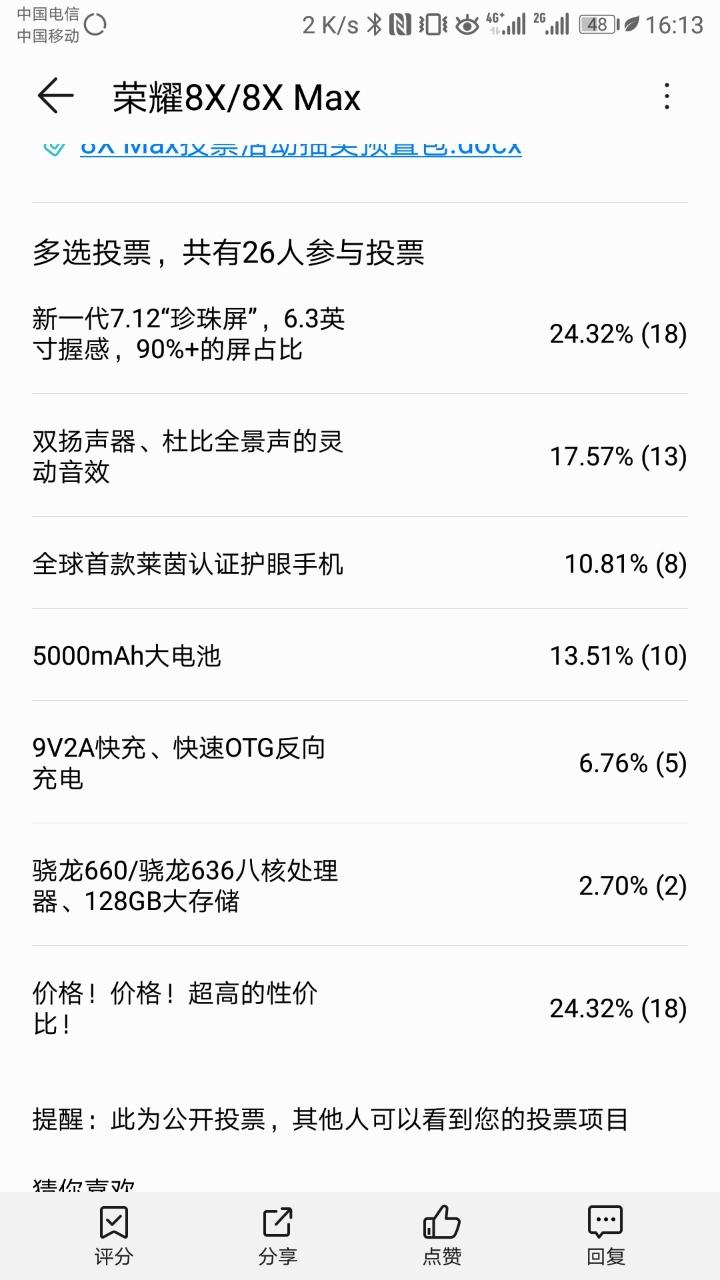 %2Fstorage%2Femulated%2F0%2FPictures%2FScreenshots%2FScreenshot_20180906-161305.jpg