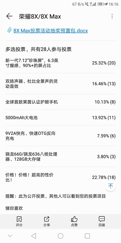 %2Fstorage%2Femulated%2F0%2FPictures%2FScreenshots%2FScreenshot_20180906-161654.jpg