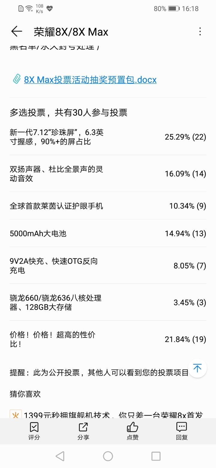%2Fstorage%2Femulated%2F0%2FPictures%2FScreenshots%2FScreenshot_20180906-161823.jpg