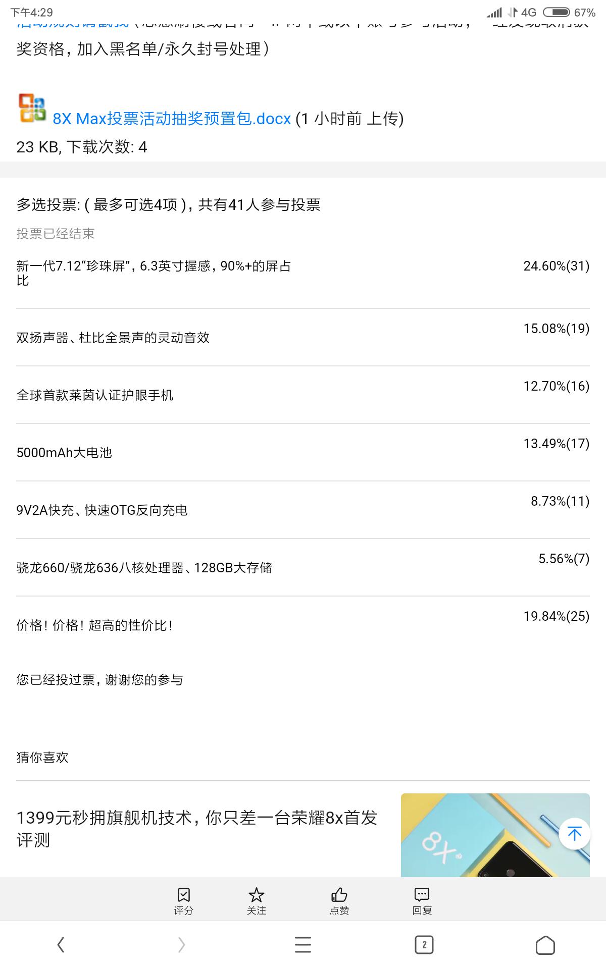 Screenshot_2018-09-06-16-29-26-667_com.UCMobile.png