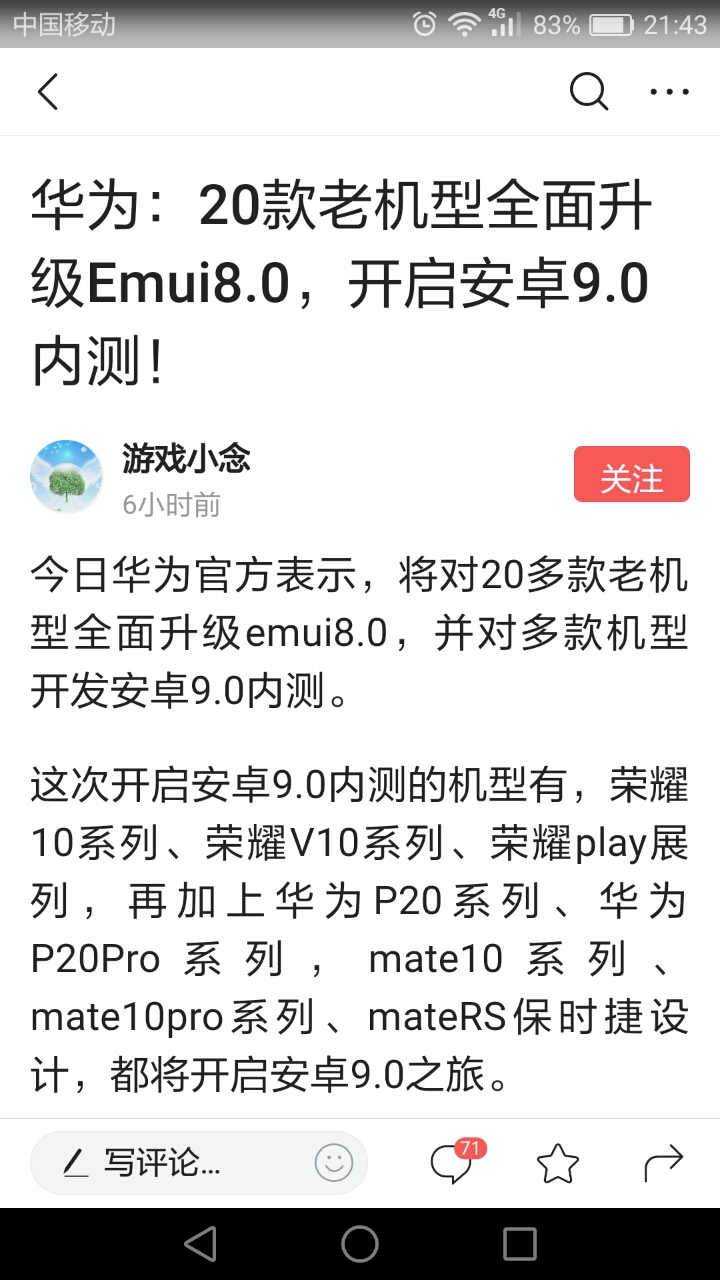 %2Fstorage%2F0123-4567%2FPictures%2FScreenshots%2FScreenshot_2018-09-08-21-43-33.png