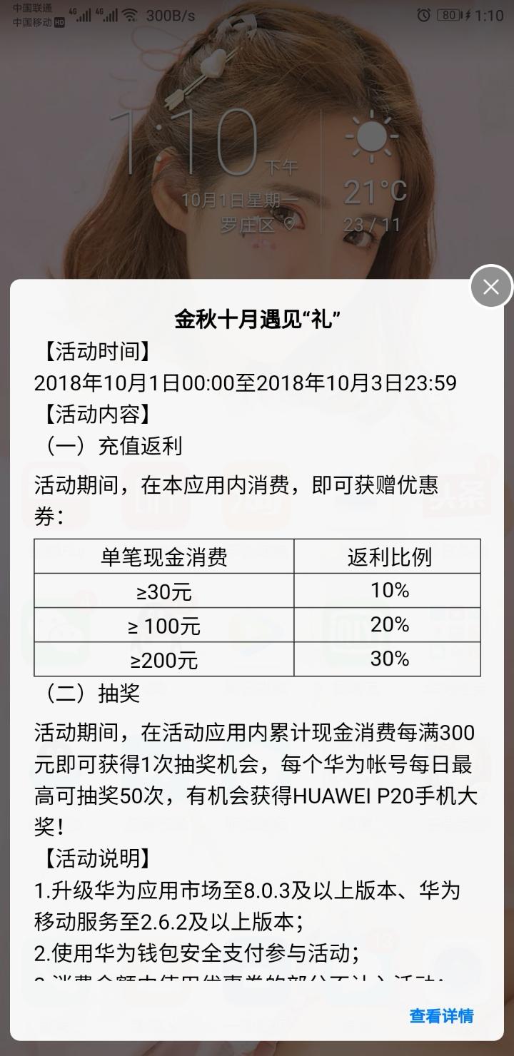 %2Fstorage%2Femulated%2F0%2FPictures%2FScreenshots%2FScreenshot_20181001-131033.jpg
