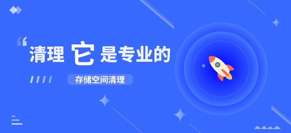 存储空间清理-banner.jpg