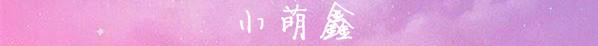 小萌鑫.jpg