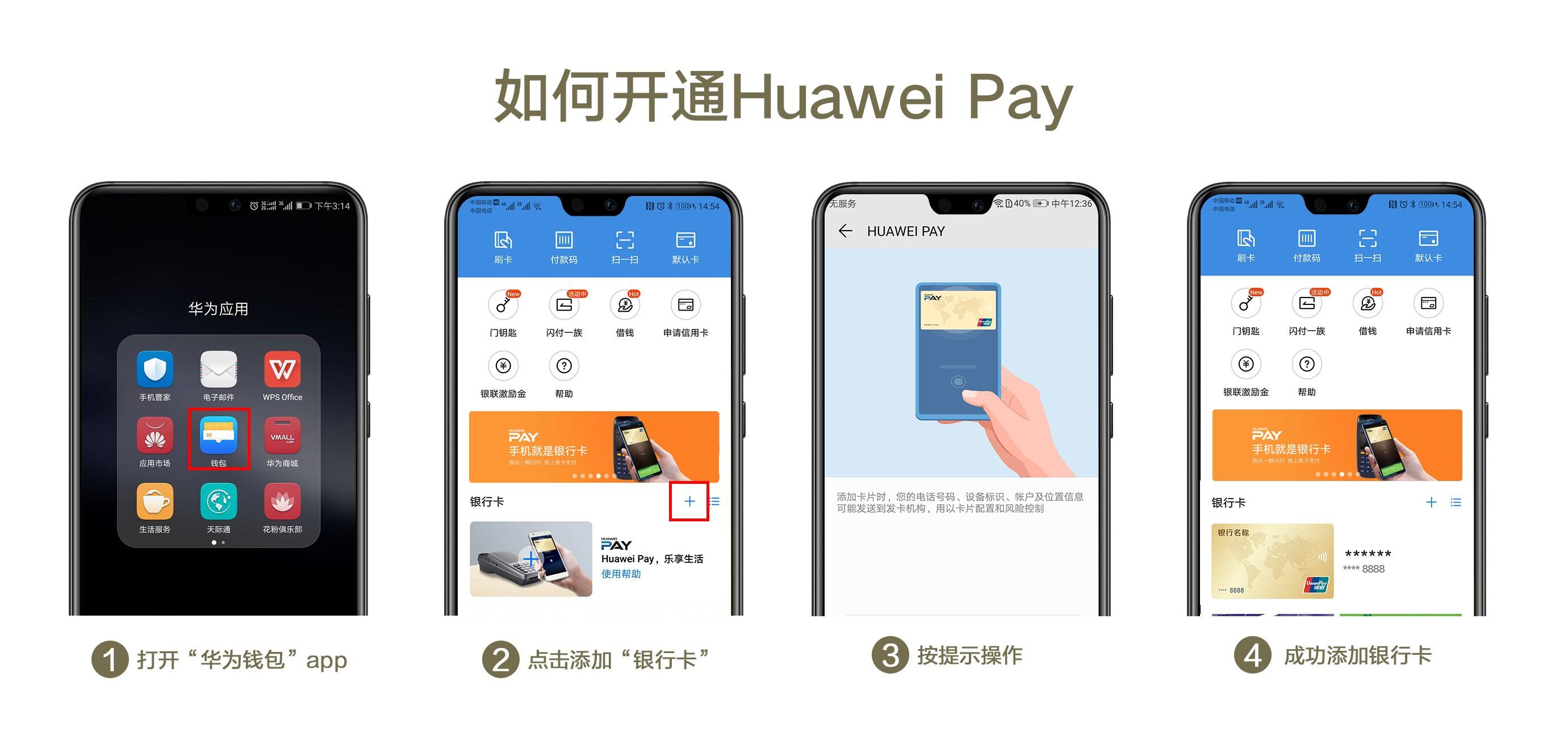 如何开通huawei Pay银行卡.jpg