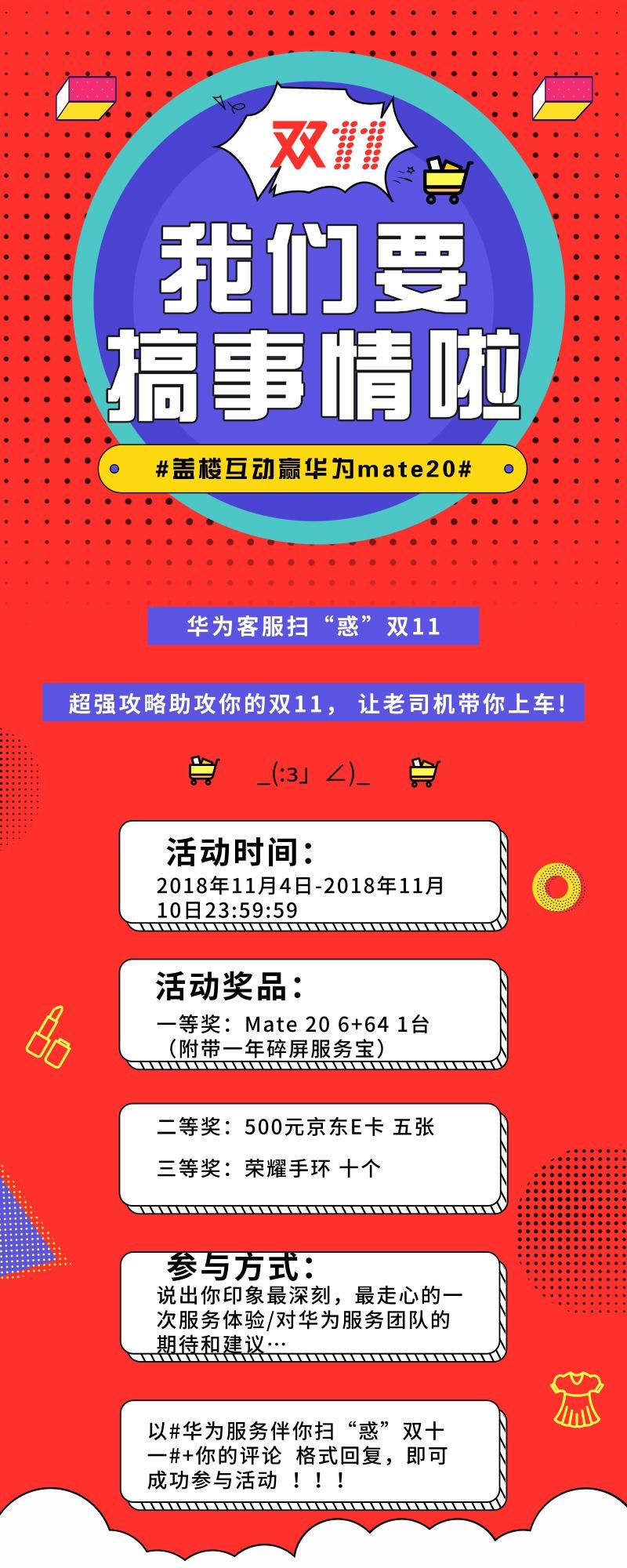 默认标题_营销长图_2018.11.01 (1).jpg
