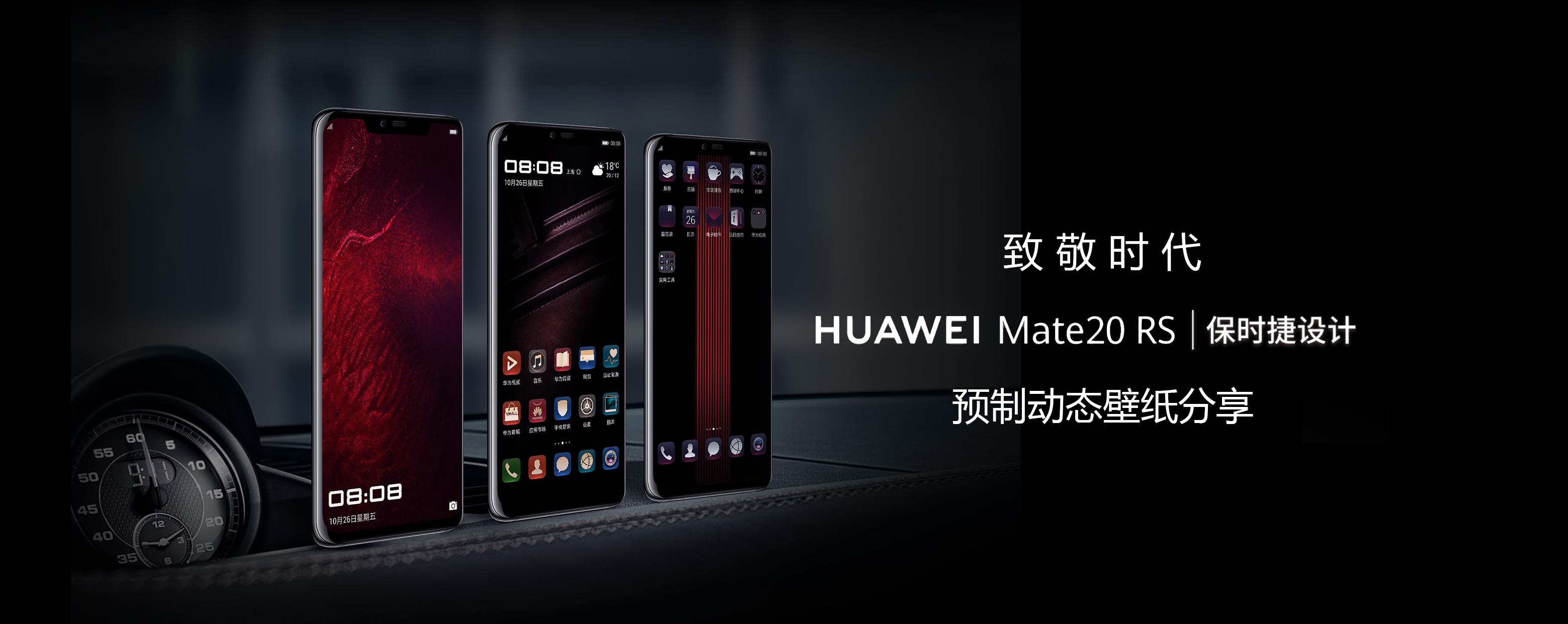 Huawei-Mate-20-RS-cus1.jpg