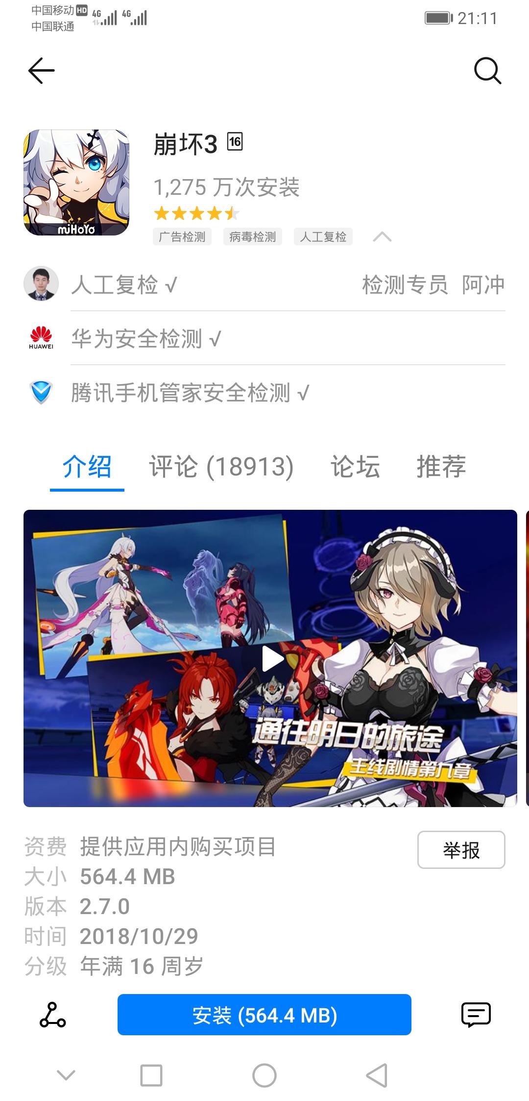 Screenshot_20181102_211120_com.huawei.appmarket.jpg