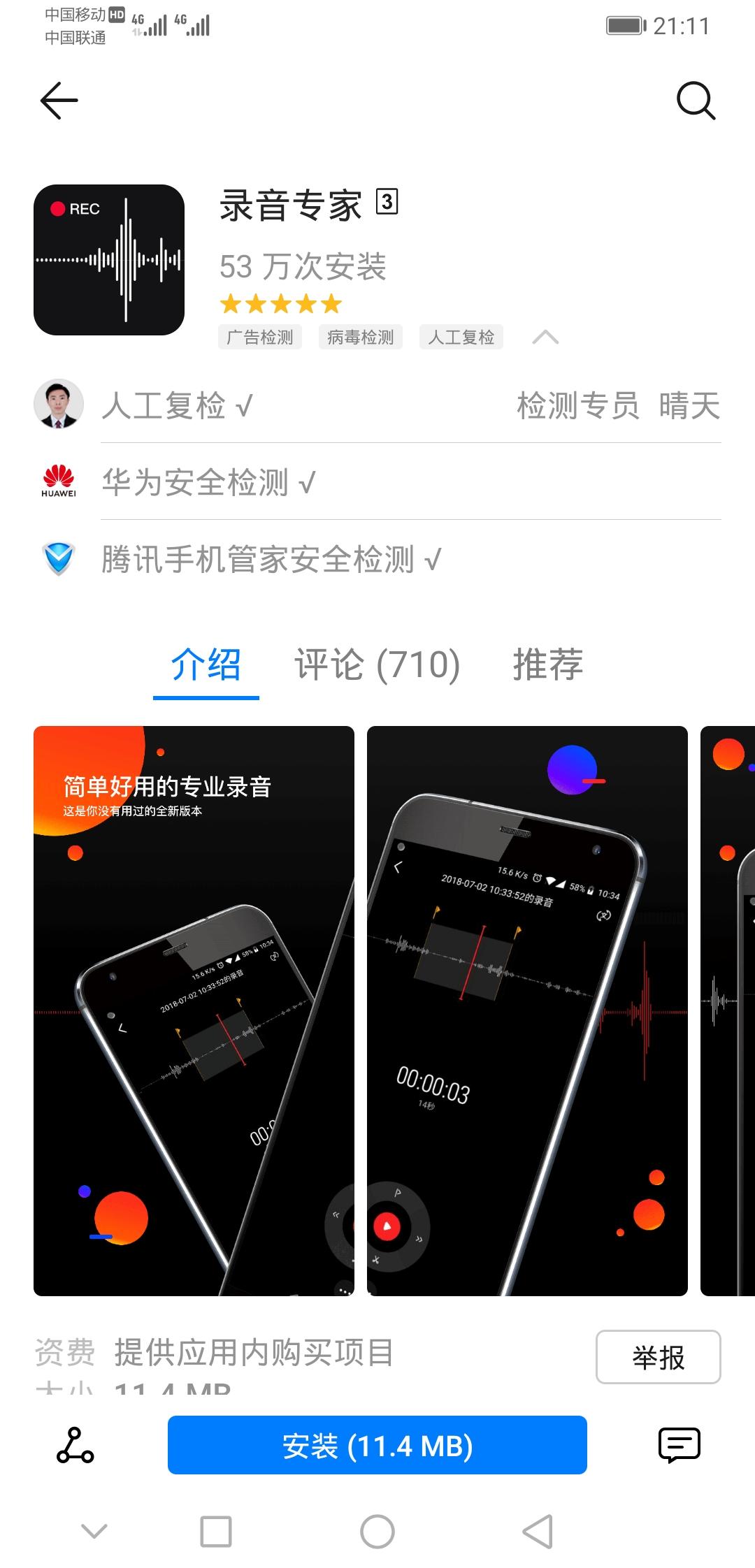 Screenshot_20181102_211129_com.huawei.appmarket.jpg