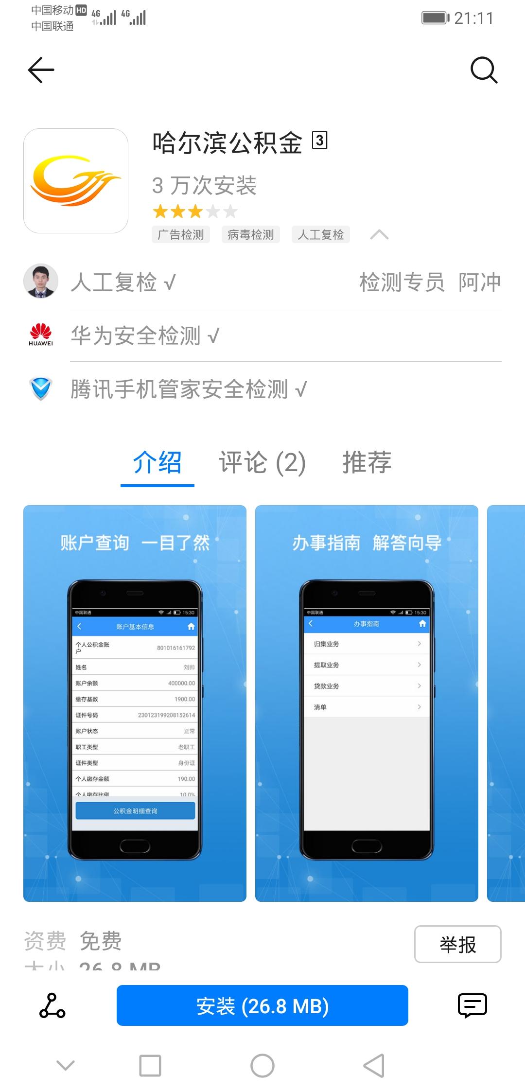 Screenshot_20181102_211143_com.huawei.appmarket.jpg
