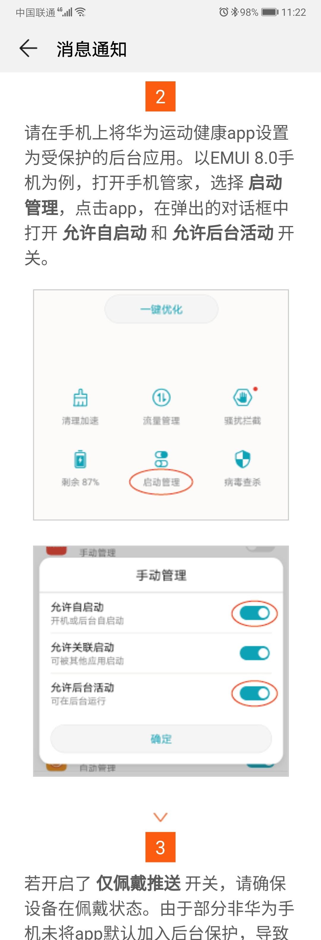 Screenshot_20181102_232217_com.huawei.health.jpg