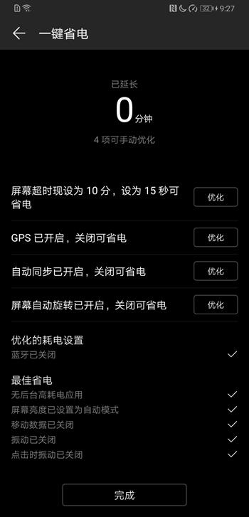 Screenshot_20181103_212737_com.huawei.systemmanager.jpg
