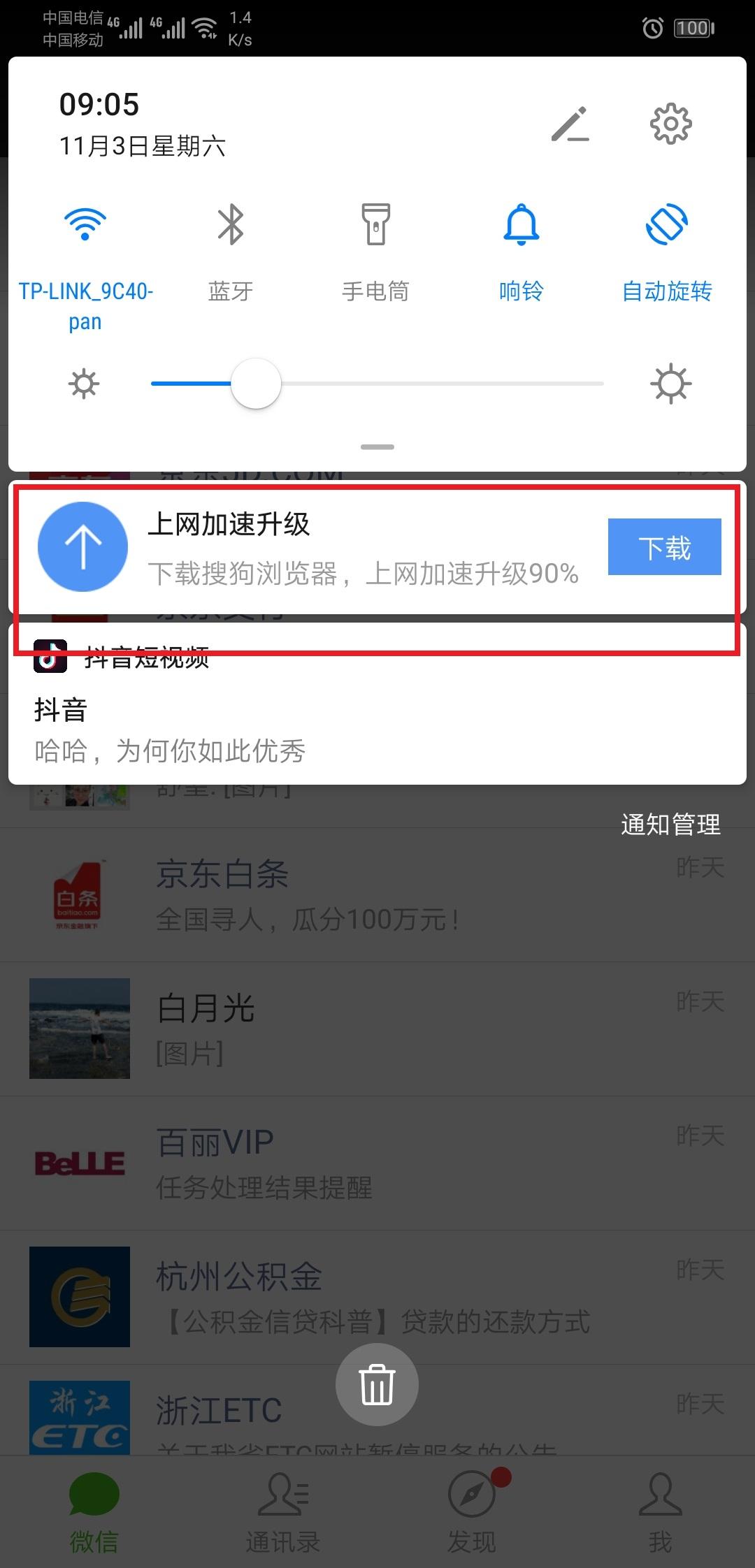 Screenshot_20181103_090517_com.tencent.mm.jpg