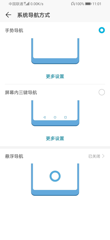 评测照Screenshot_20181104_230117_com.android.settings.jpg