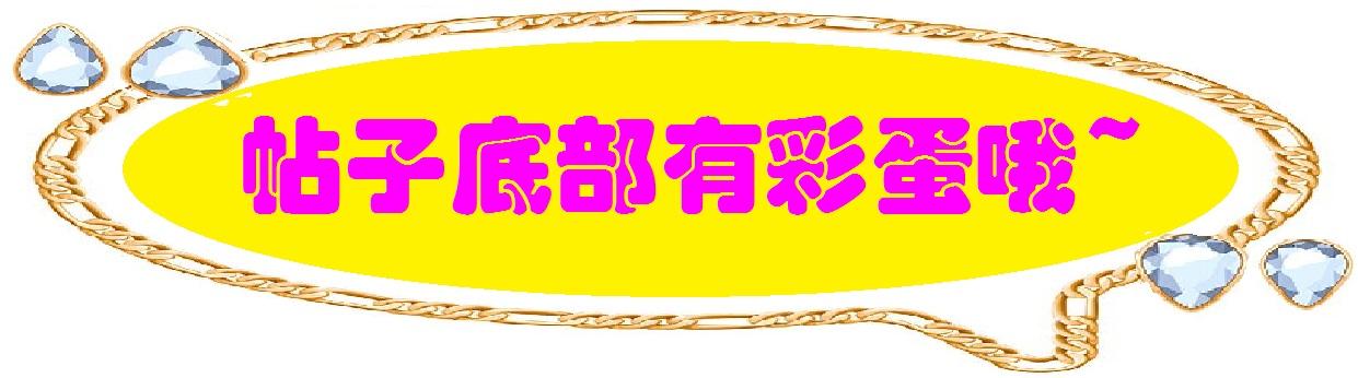 彩蛋.jpg
