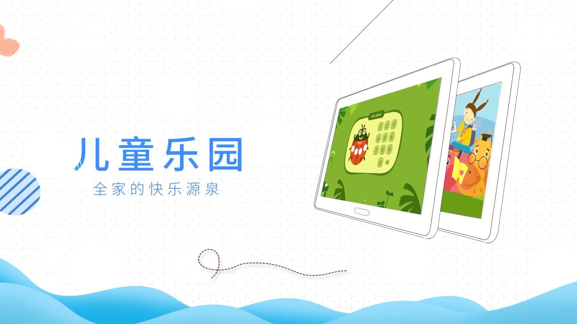 20181105174108-【视频】华为平板M5青春版-儿童乐园.mp4_snapshot_00.01.jpg