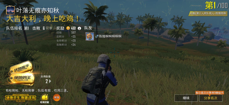 Screenshot_20181104_192605_com.tencent.tmgp.pubgmhd.jpg