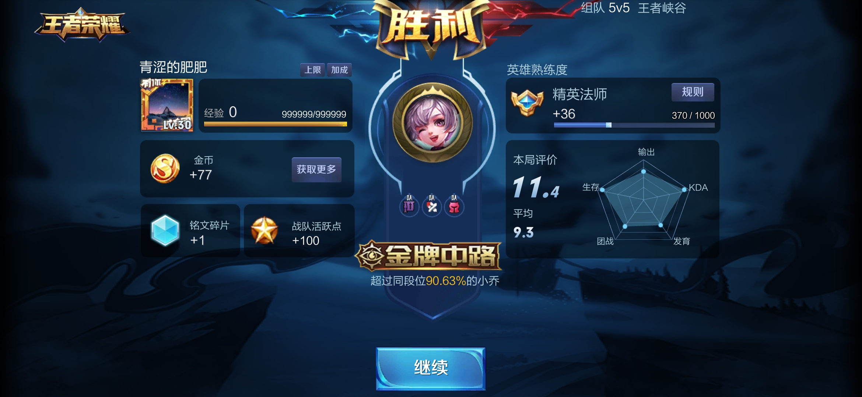 Screenshot_20181106_161504_com.tencent.tmgp.sgame.jpg